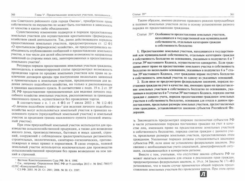 Иллюстрация 1 из 10 для Комментарий к Земельному кодексу Российской Федерации. Постатейный. С учетом ФЗ № 217, 224, 234 - Боголюбов, Бутовецкий, Ковалева   Лабиринт - книги. Источник: Лабиринт
