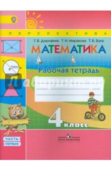 Математика. 4 класс. Рабочая тетрадь. В 2-х частях. ФГОС математика 6 класс рабочая тетрадь учебное пособие фгос