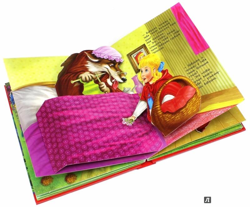 Иллюстрация 1 из 23 для Панорамки. Красная Шапочка | Лабиринт - книги. Источник: Лабиринт
