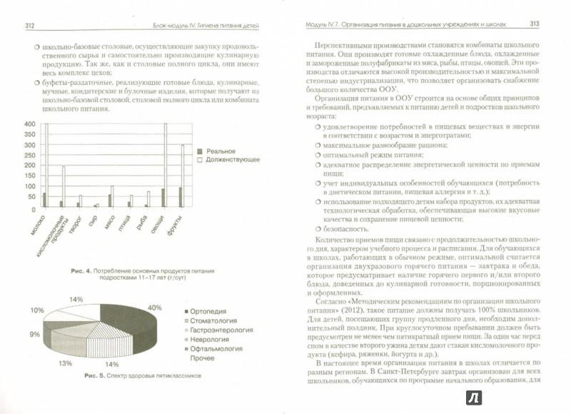 Иллюстрация 1 из 16 для Основы педиатрии и гигиены. Учебник для вузов - Маталыгина, Булатова   Лабиринт - книги. Источник: Лабиринт