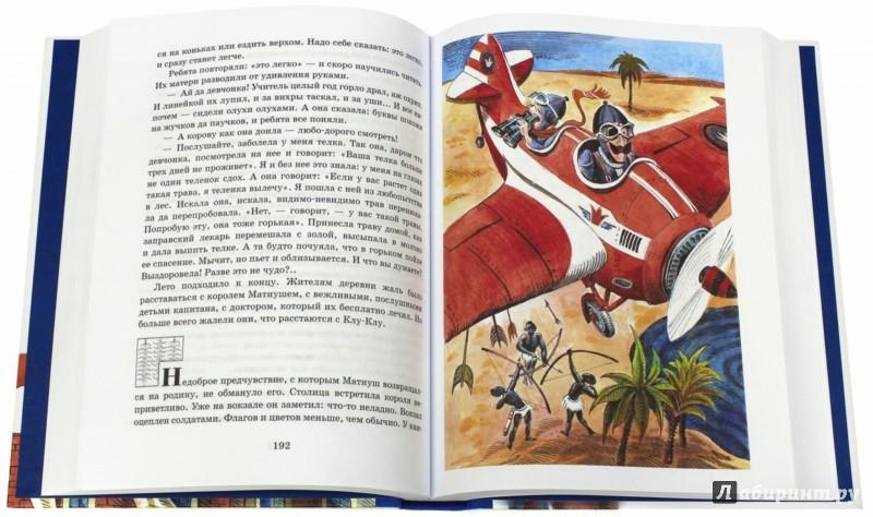 Иллюстрация 1 из 25 для Король Матиуш Первый - Януш Корчак | Лабиринт - книги. Источник: Лабиринт