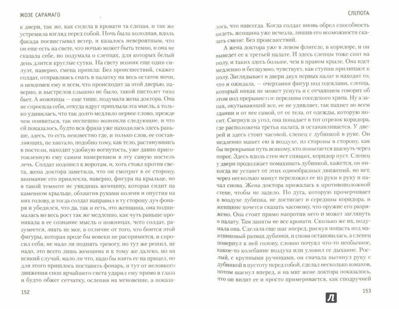 Иллюстрация 1 из 6 для Слепота - Жозе Сарамаго | Лабиринт - книги. Источник: Лабиринт