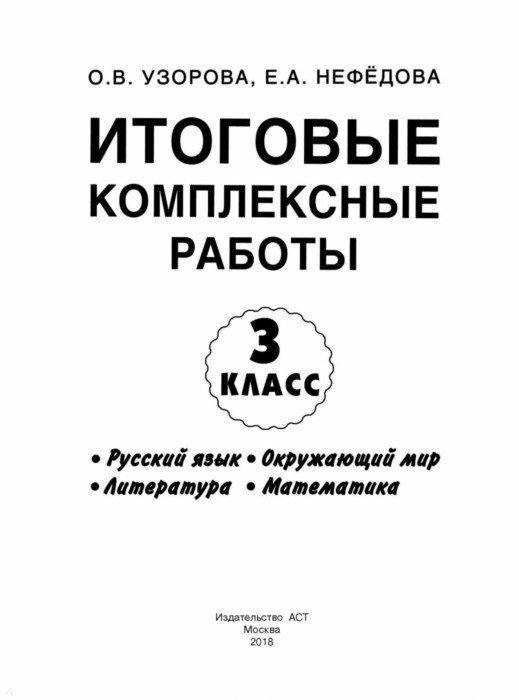 Иллюстрация 1 из 11 для Итоговые комплексные работы. 3 класс. ФГОС - Узорова, Нефедова | Лабиринт - книги. Источник: Лабиринт