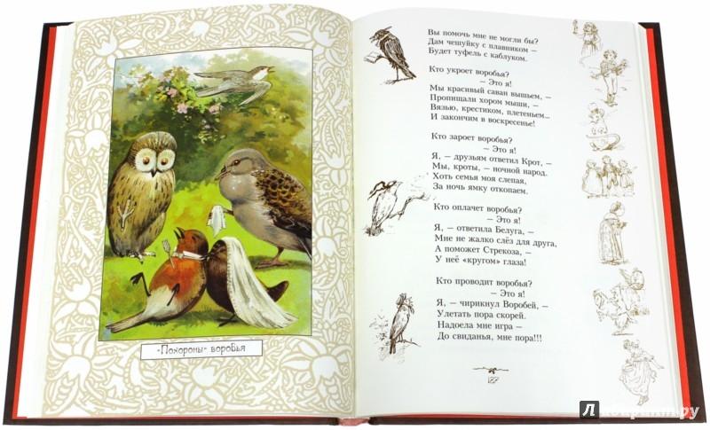 Иллюстрация 1 из 26 для Стихи и сказки Матушки Гусыни - Маршак, Маршак | Лабиринт - книги. Источник: Лабиринт