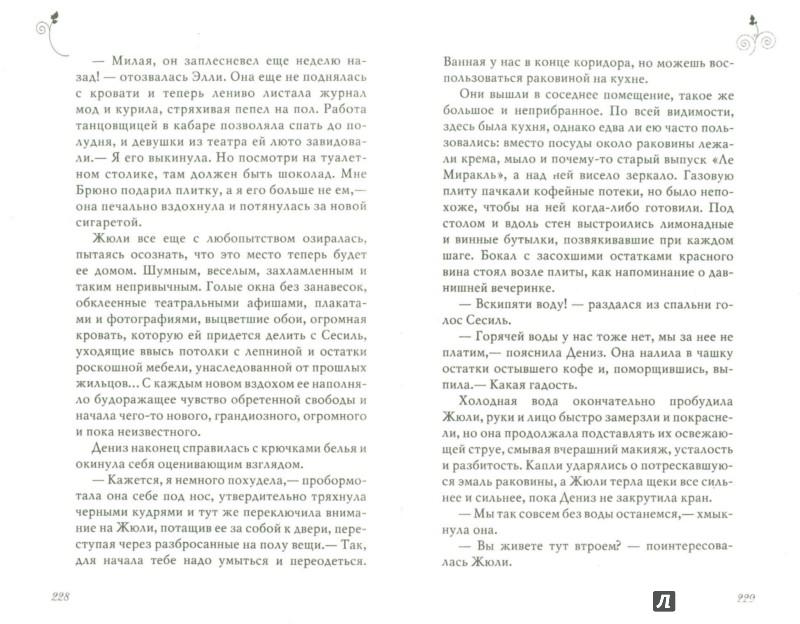Иллюстрация 1 из 16 для Талант марионетки - Гринберг, Дрейк | Лабиринт - книги. Источник: Лабиринт