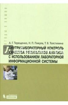 Внутрилабораторный контроль качества результатов анализа с использованием лабораторной информ.систем