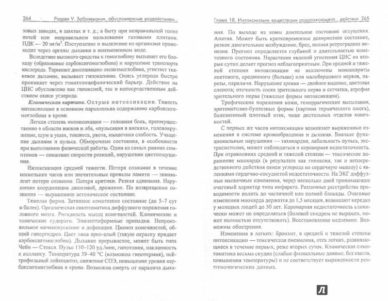 Иллюстрация 1 из 21 для Профессиональные болезни. Руководство для врачей - Косарев, Бабанов | Лабиринт - книги. Источник: Лабиринт