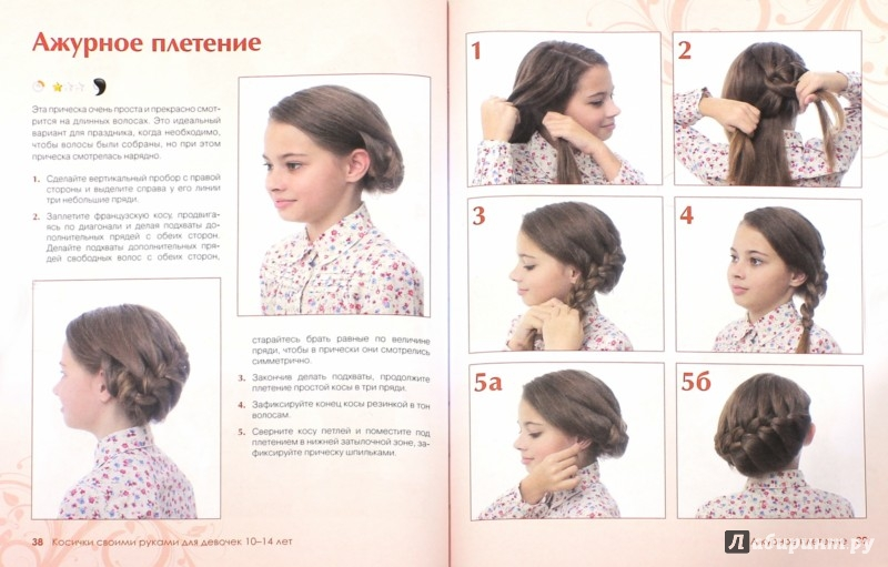 Иллюстрация 1 из 11 для Косички своими руками для девочек 10-14 лет. 32 варианта на каждый день и для праздника | Лабиринт - книги. Источник: Лабиринт