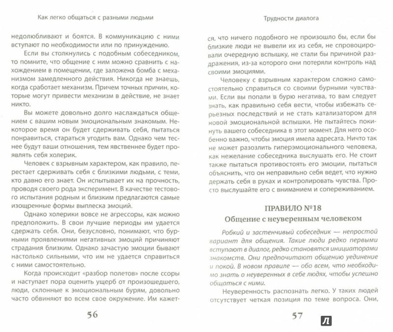 Иллюстрация 1 из 28 для Как легко общаться с разными людьми. 50 простых правил - Оксана Сергеева | Лабиринт - книги. Источник: Лабиринт