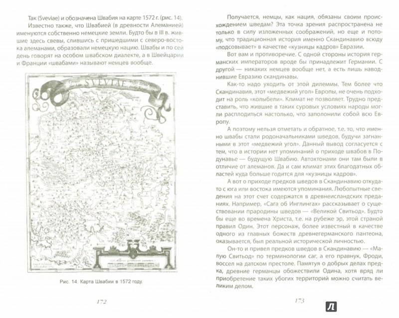 Иллюстрация 1 из 26 для Исконно русская Европа. Откуда мы? - Георгий Катюк | Лабиринт - книги. Источник: Лабиринт