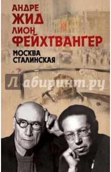 Москва Сталинская