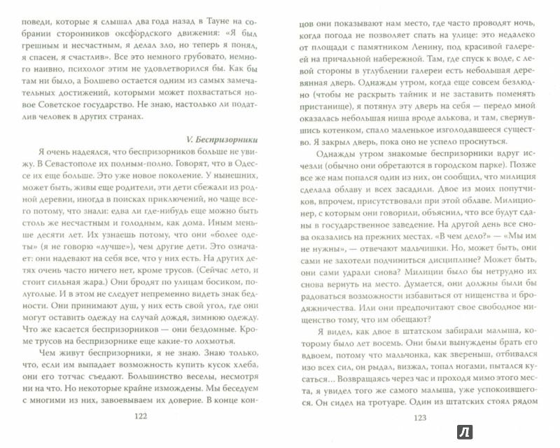 Иллюстрация 1 из 6 для Москва Сталинская - Жид, Фейхтвангер | Лабиринт - книги. Источник: Лабиринт