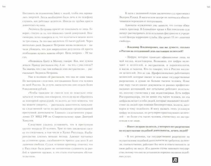 Иллюстрация 1 из 10 для Экстрасенсы. Битва за деньги - Михаил Комлев | Лабиринт - книги. Источник: Лабиринт