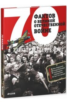 70 фактов о Великой Отечественной войне ордена и медали великой отечественной