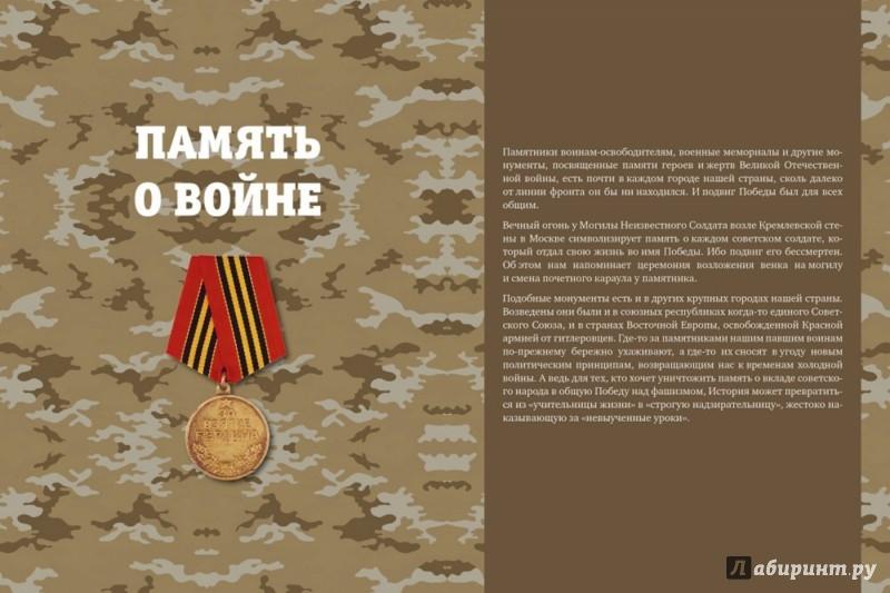 Иллюстрация 1 из 10 для 70 фактов о Великой Отечественной войне - Светлана Рюмина | Лабиринт - книги. Источник: Лабиринт