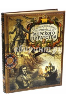 Иллюстрированная история морского пиратства комлев и ковыль