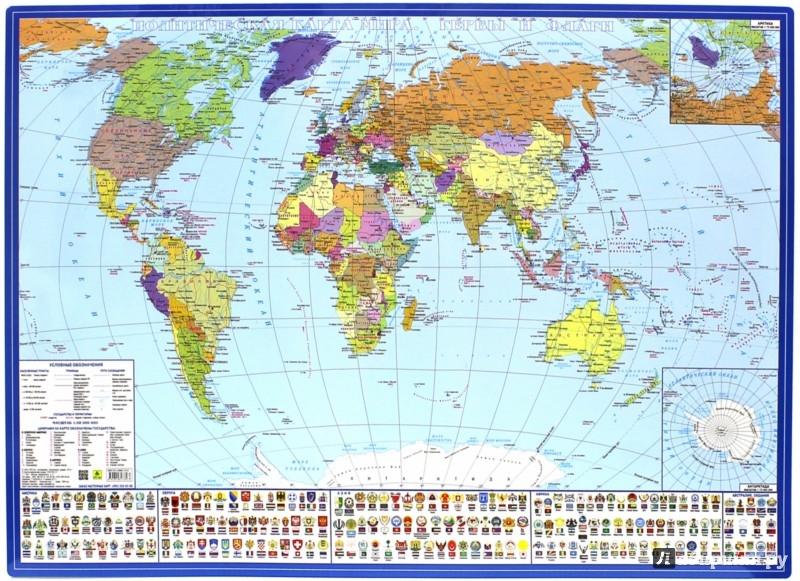 Иллюстрация 1 из 7 для Политическая карта мира. Гербы и флаги. М 1:58 млн. | Лабиринт - книги. Источник: Лабиринт