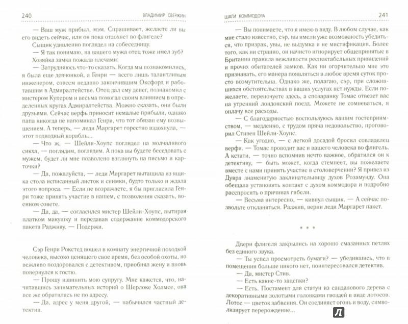 Иллюстрация 1 из 10 для Шпаги и шестеренки - Гелприн, Грин, Венгловский | Лабиринт - книги. Источник: Лабиринт