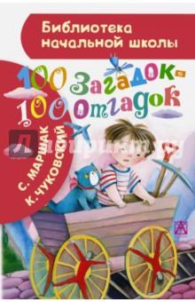 100 загадок - 100 отгадок