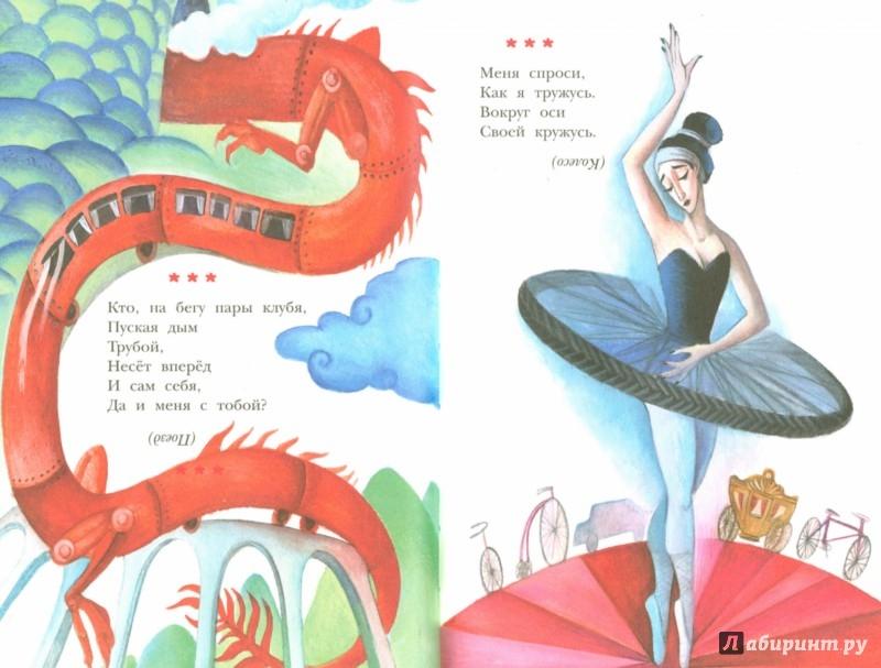 Иллюстрация 1 из 24 для 100 загадок - 100 отгадок - Чуковский, Маршак | Лабиринт - книги. Источник: Лабиринт
