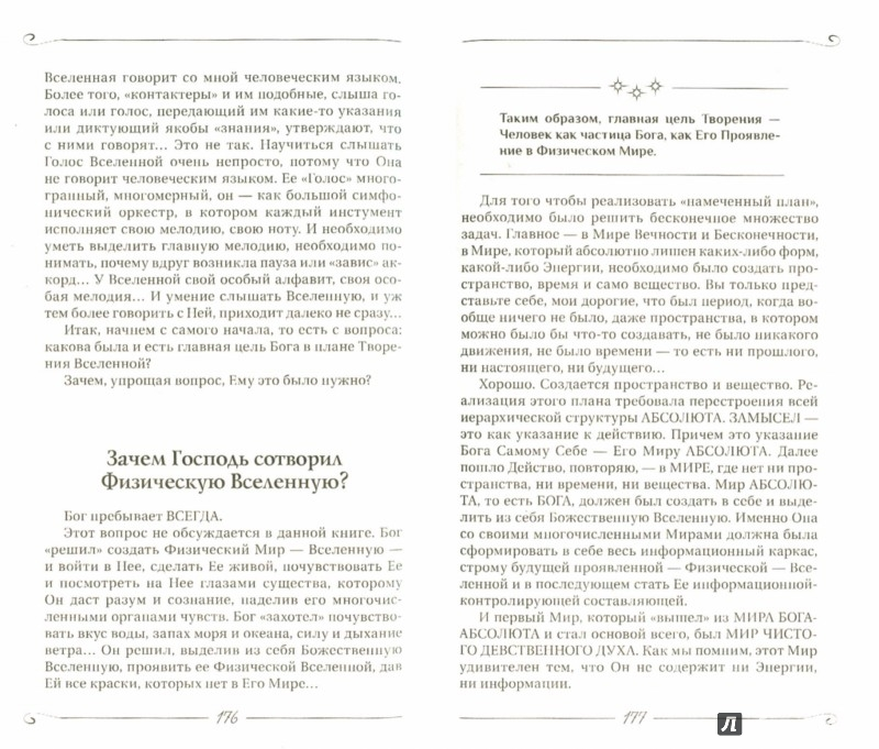 Иллюстрация 1 из 7 для Творение Мира. Информационно энергетическое Учение. Начальный курс - Сергей Коновалов | Лабиринт - книги. Источник: Лабиринт