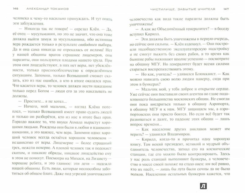 Иллюстрация 1 из 21 для Чистилище. Забытые учителя - Александр Токунов | Лабиринт - книги. Источник: Лабиринт