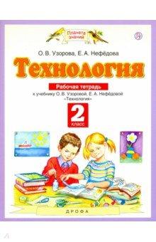 Технология. 2 класс. Рабочая тетрадь к учебнику О.В. Узоровой, Е.А. Нефедовой. ФГОС