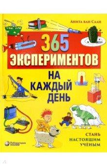 365 экспериментов на каждый день