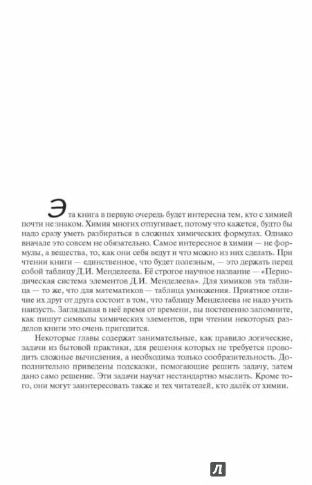 Иллюстрация 1 из 9 для Добро пожаловать в химию! - Михаил Левицкий | Лабиринт - книги. Источник: Лабиринт