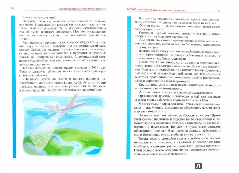 Иллюстрация 1 из 15 для Занимательные нанотехнологии - Марина Алфимова | Лабиринт - книги. Источник: Лабиринт