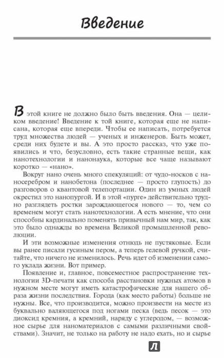 Иллюстрация 1 из 12 для Многоликое нано. Надежды и заблуждения - Сергей Тараненко | Лабиринт - книги. Источник: Лабиринт