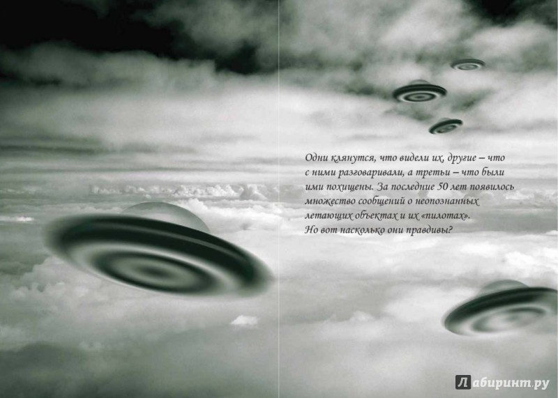 Иллюстрация 1 из 6 для НЛО. Правда или вымысел? - Розамария Латальята | Лабиринт - книги. Источник: Лабиринт