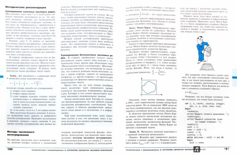 Иллюстрация 1 из 16 для Энциклопедия школьной информатики - Дуванов, Еремин, Семакин, Андреева | Лабиринт - книги. Источник: Лабиринт