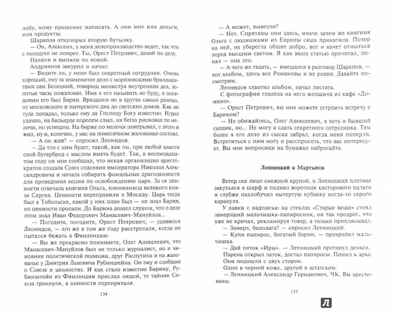 "Иллюстрация 1 из 18 для Тени кафе ""Домино"" - Эдуард Хруцкий | Лабиринт - книги. Источник: Лабиринт"