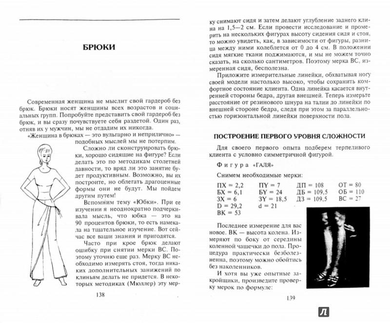 Иллюстрация 1 из 34 для Шьем без примерки на нестандартную фигуру. Генетика индивидуального кроя - Галия Злачевская | Лабиринт - книги. Источник: Лабиринт