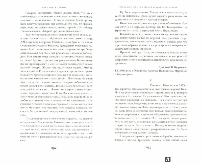 Иллюстрация 1 из 18 для Апокалипсис нашего времени. Опавшие листья - Василий Розанов | Лабиринт - книги. Источник: Лабиринт