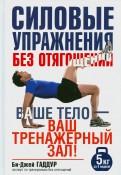 Силовые упражнения без отягощений. Ваше тело - ваш тренажерный зал!