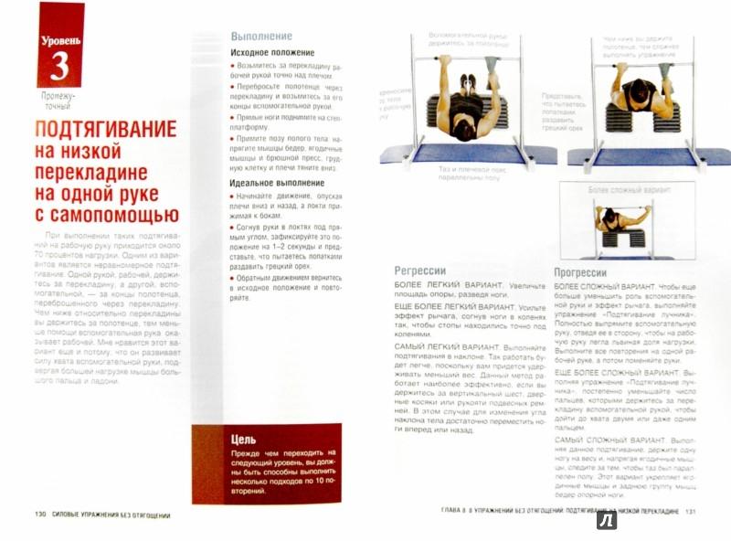 Иллюстрация 1 из 21 для Силовые упражнения без отягощений. Ваше тело - ваш тренажерный зал! - Би-Джей Гаддур | Лабиринт - книги. Источник: Лабиринт