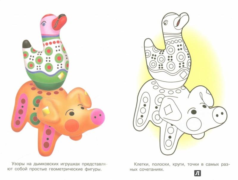 Иллюстрация 1 из 15 для Раскраска. Раскрашиваем и учимся. Дымковская игрушка | Лабиринт - книги. Источник: Лабиринт