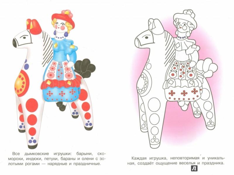 Иллюстрация 1 из 9 для Раскраска. Раскрашиваем и учимся. Народные промыслы | Лабиринт - книги. Источник: Лабиринт