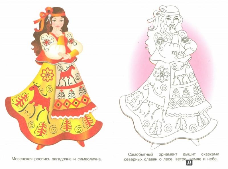 Иллюстрация 1 из 28 для Раскраска. Узоры России (девочки в платьях) | Лабиринт - книги. Источник: Лабиринт