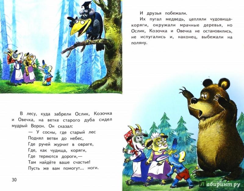 Иллюстрация 1 из 18 для Дюймовочка - Карганова, Капнинский, Лебедева | Лабиринт - книги. Источник: Лабиринт