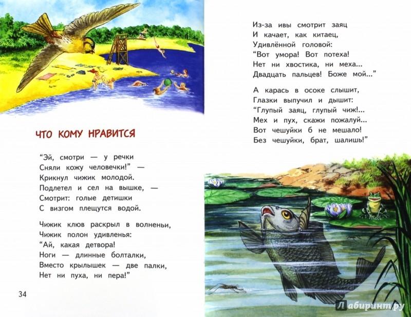 Иллюстрация 1 из 5 для Кошкин дом - Черный, Борисов | Лабиринт - книги. Источник: Лабиринт