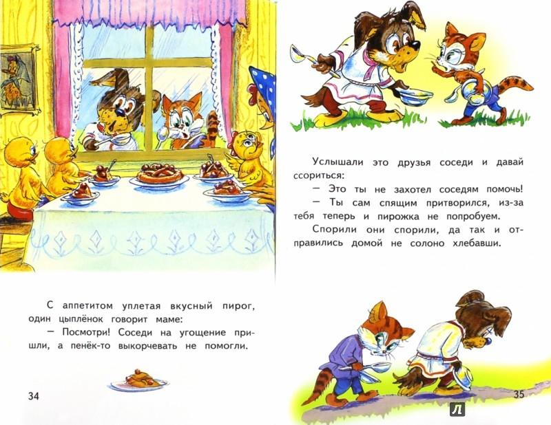 Иллюстрация 1 из 27 для Мама для мамонтенка - Непомнящая, Карганова, Кумма, Арбеков, Рунге | Лабиринт - книги. Источник: Лабиринт
