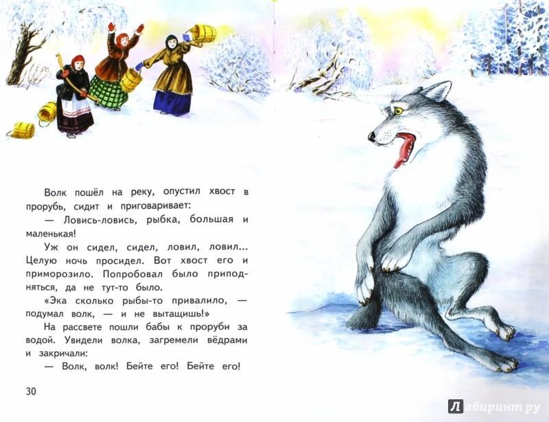 Иллюстрация 1 из 12 для Пузырь, соломинка и лапоть | Лабиринт - книги. Источник: Лабиринт