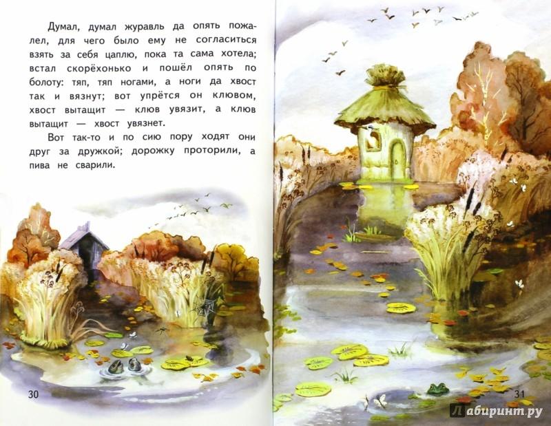 Иллюстрация 1 из 2 для Храбрый утенок - Житков, Даль, Горький, Федоров-Давыдов | Лабиринт - книги. Источник: Лабиринт