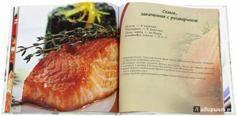 Иллюстрация 1 из 6 для Блюда из морепродуктов и рыбы - Злата Сладкова | Лабиринт - книги. Источник: Лабиринт