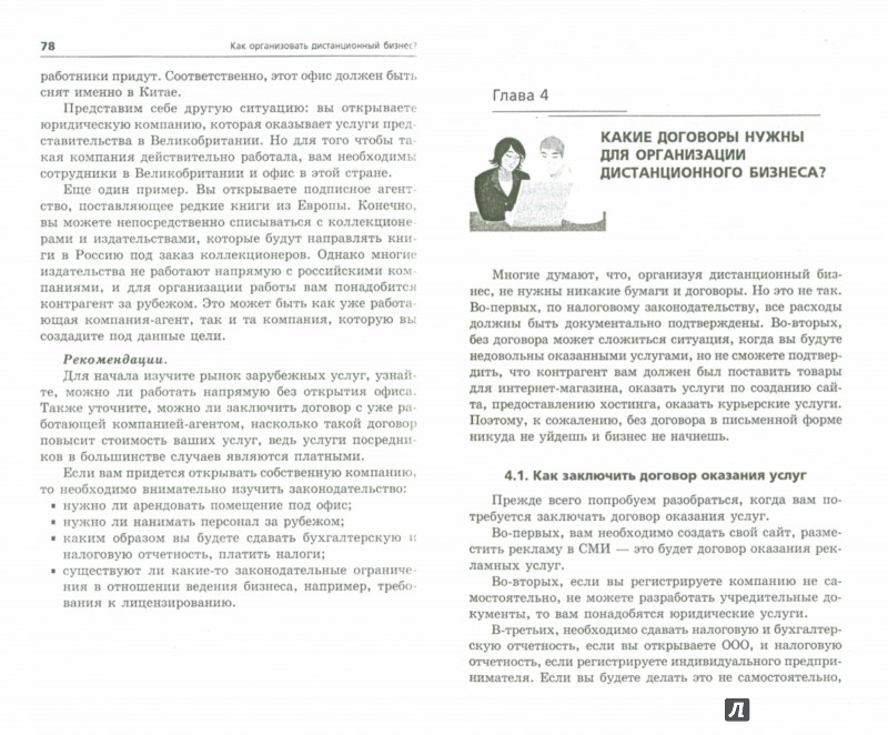 Иллюстрация 1 из 24 для Как организовать дистанционный бизнес? - Екатерина Шестакова | Лабиринт - книги. Источник: Лабиринт