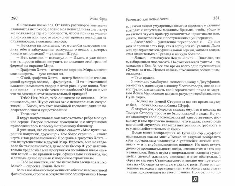 Иллюстрация 1 из 10 для Болтливый мертвец - Макс Фрай | Лабиринт - книги. Источник: Лабиринт