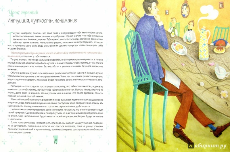 Иллюстрация 1 из 24 для Почти неволшебные превращения. Книга для мам и дочерей - Ирина Млодик | Лабиринт - книги. Источник: Лабиринт
